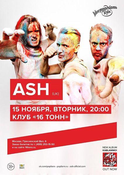 Концерт группы Ash