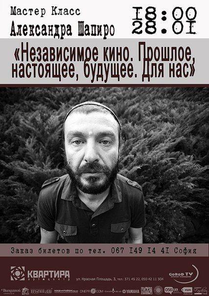 Мастер - класс Александра Шапиро и премьерный показ фильма в Днепропетровске.