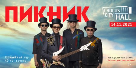 Концерт группы Пикник в Москве