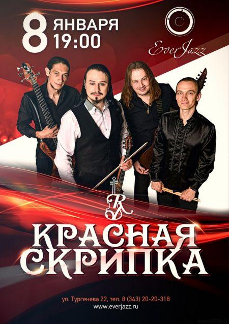 Красная скрипка. Клуб EverJazz
