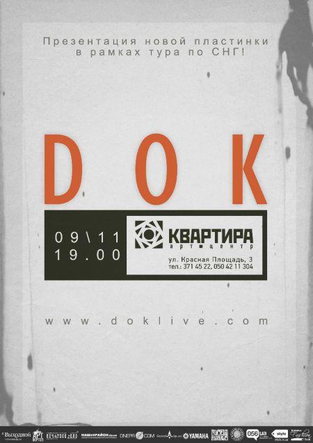 Группа DOK в арт-Квартире