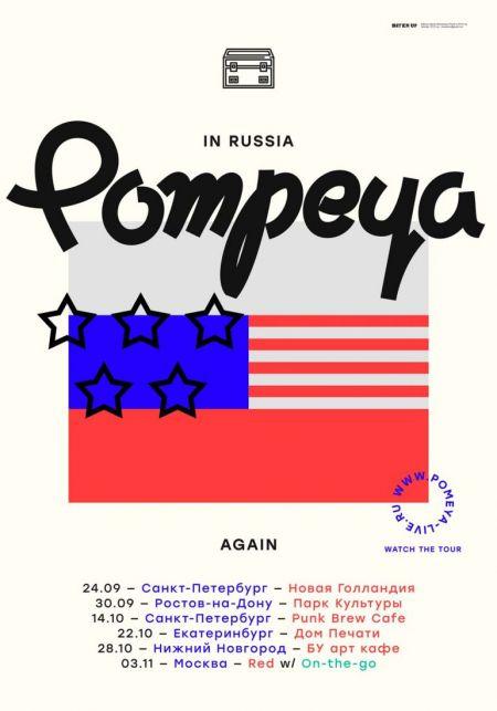 Концерт группы Pompeya