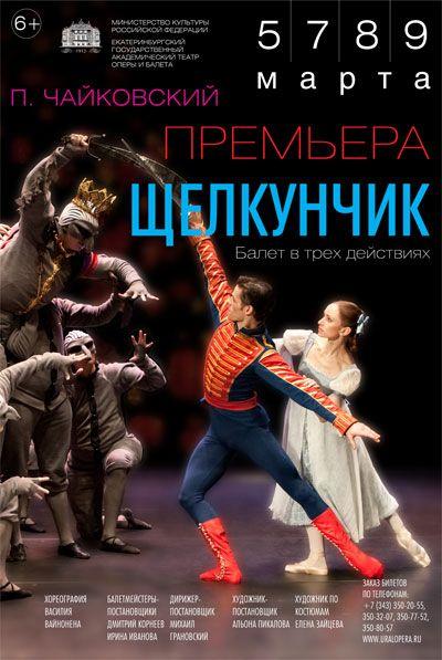 ЩЕЛКУНЧИК. Екатеринбургский театр оперы и балета