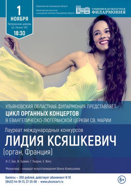 Лидия Ксяшкевич. Ульяновская филармония