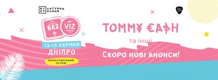 БezViz Festival 2021