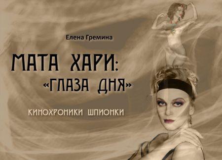 Спектакль МАТА ХАРИ: ГЛАЗА ДНЯ. Театр Луны