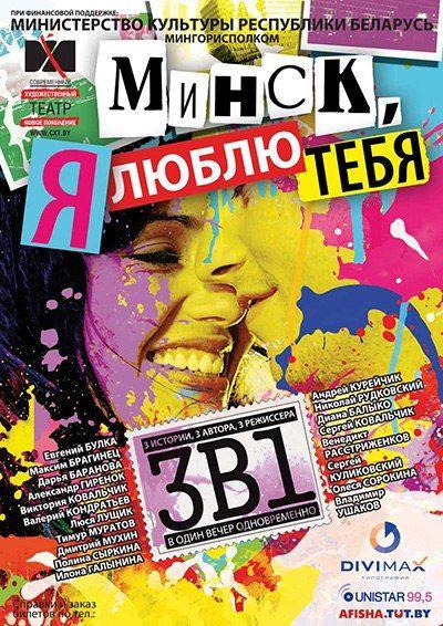 Минск, я люблю тебя