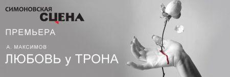 ЛЮБОВЬ У ТРОНА. Театр им. Евгения Вахтангова