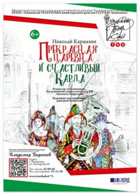 Прекрасная царевна и счастливый карла. Ульяновский театр кукол