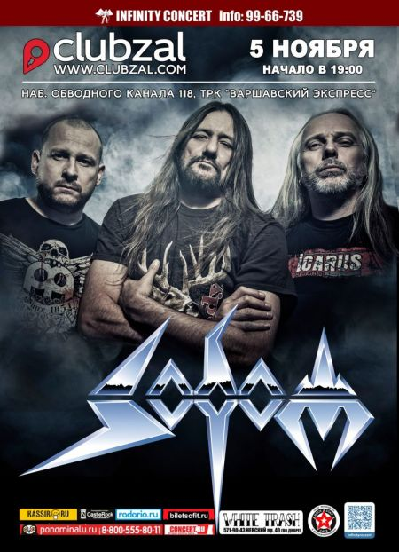 Концерт группы Sodom