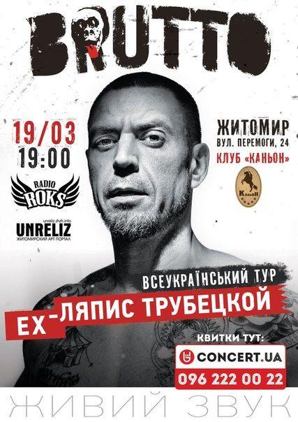 Концерт группы BRUTTO в г. Житомир. 2015