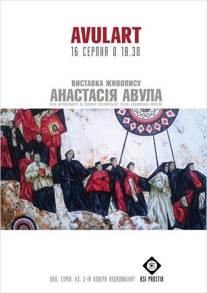 Виставка живопису. Авула Анастасія. Ксі Простір