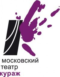 Московский театр КУРАЖ,репертуар