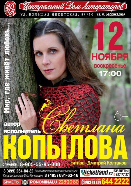 Светлана Копылова в Москве