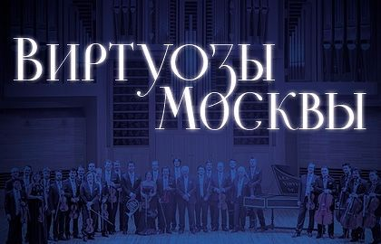 Жизнь музыкальных картин. Московский дом музыки