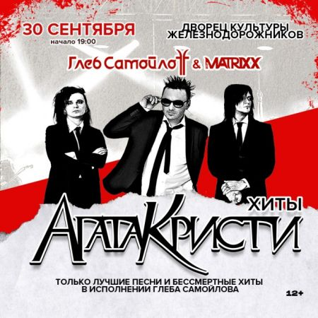 Глеб Самойлов & The Matrixx в Новосибирске