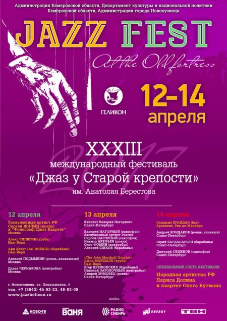 Фестиваль «Джаз у Старой крепости» им. А Берестова 2017