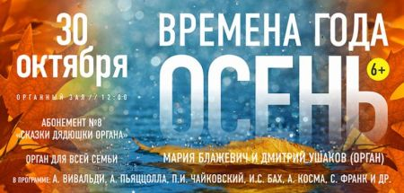 ОСЕНЬ. Томская филармония