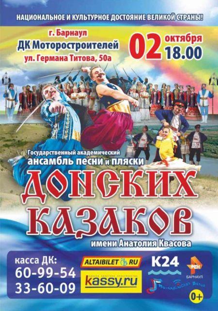 Концерт ансамбля Донских казаков