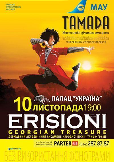 Концерт ансамбля «Эрисиони»