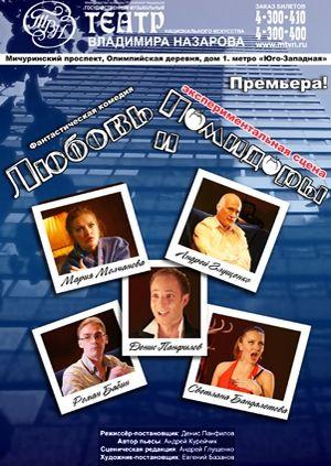 Любовь и помидоры. Театр Назарова