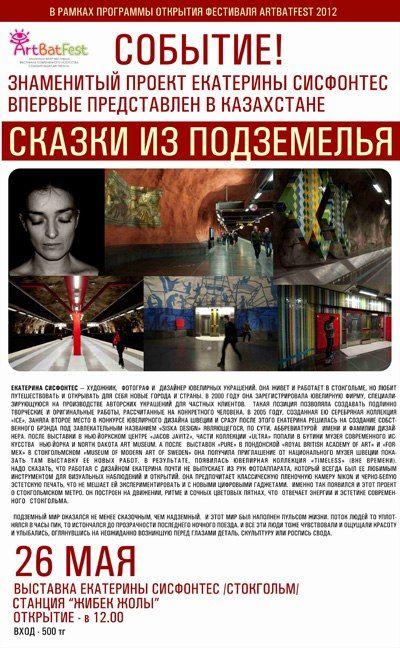 Екатерина Сисфонтес. Сказки из подземелья (26 мая 26 июня)