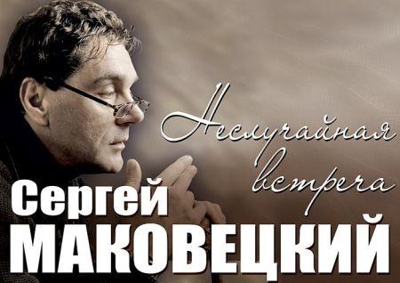 Сергей Маковецкий. Неслучайная встреча