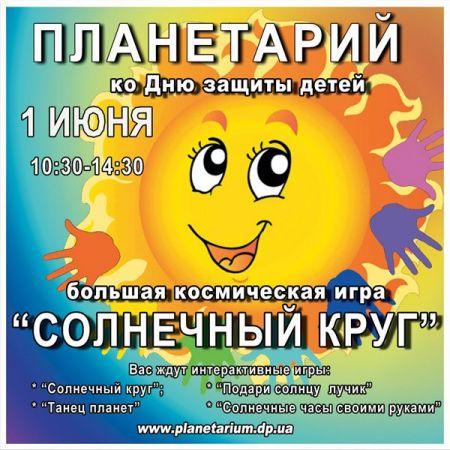 Специальная программа Днепропетровского планетария ко Дню Защиты Детей.