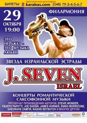 Концерт J.Seven