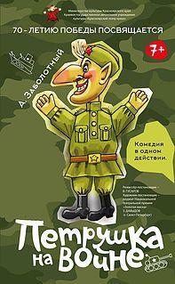 ПЕТРУШКА НА ВОЙНЕ. Красноярский театр кукол