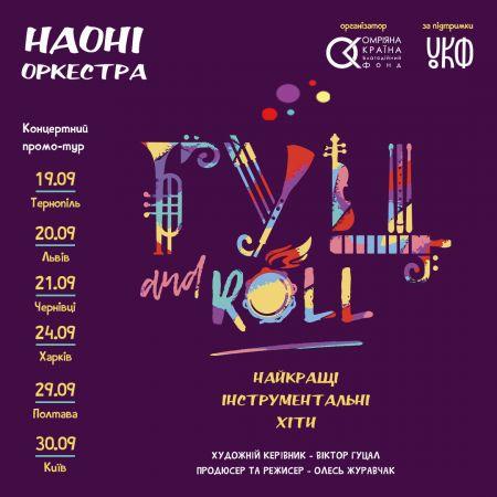 Концерт НАОНІ Оркестра у Чернівцях