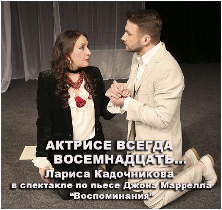 Актрисе всегда восемнадцать... Театр русской драмы имени Леси Украинки