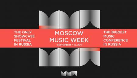 Фестиваль Moscow Music Week 2017
