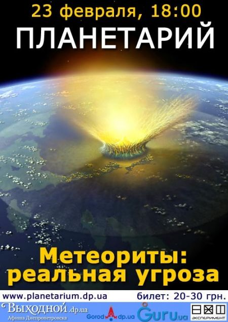 афиша днепропетровск планетарий