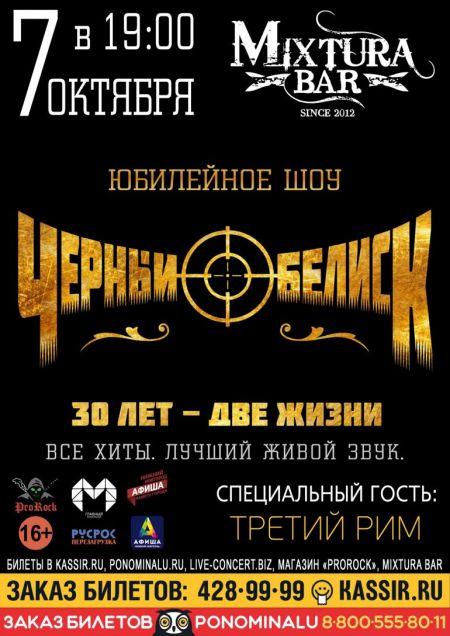 Концерт группы Чёрный Обелиск