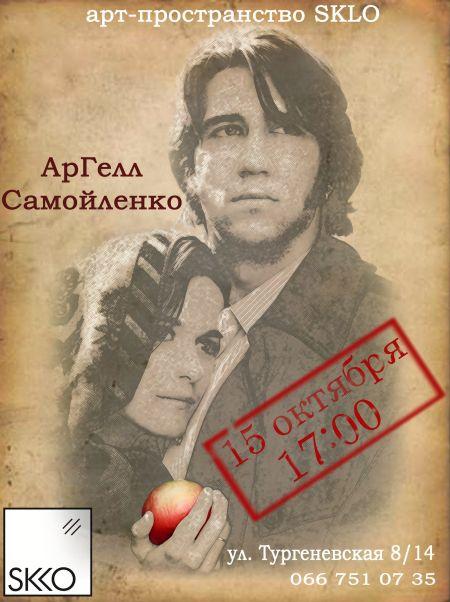 АрГелл Самойленко: много музыки, мало стихов