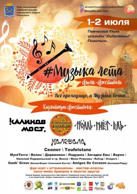 Фестиваль «Музыка лета» 2017