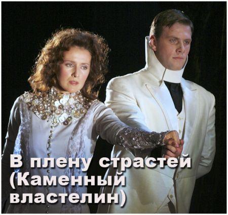 В плену страстей (Каменный властелин). Театр русской драмы имени Леси Украинки