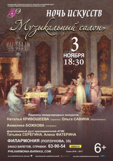 НОЧЬ ИСКУССТВ. Филармония Алтайского края