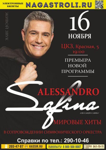 Концерт Alessandro Safina