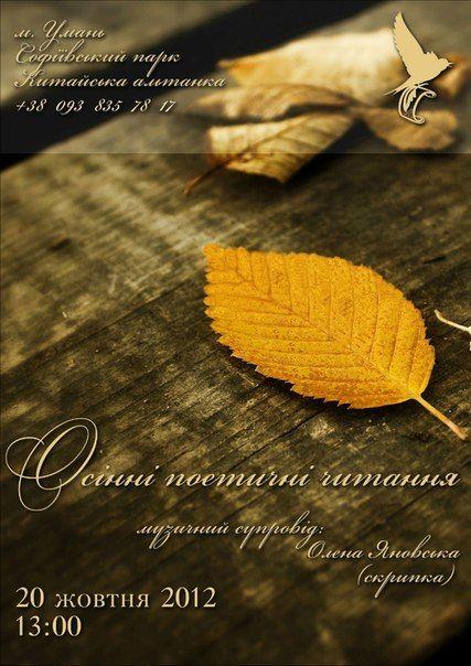 Осінні поетичні читання в Софіївці