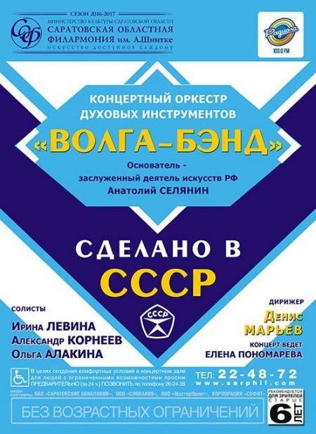 СДЕЛАНО В СССР. Саратовская Филармония