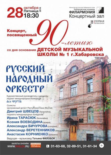 РУССКИЙ НАРОДНЫЙ ОРКЕСТР. Хабаровская краевая филармония