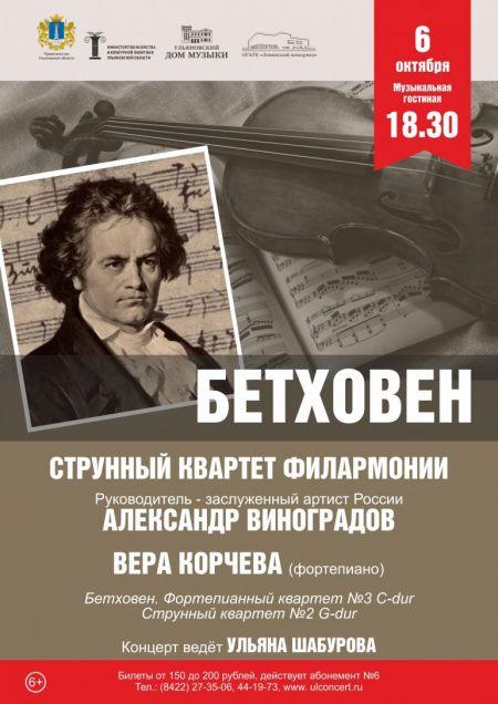 Бетховен. Ульяновская филармония