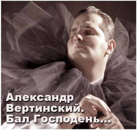 Александр Вертинский. Бал Господень... Театр русской драмы имени Леси Украинки