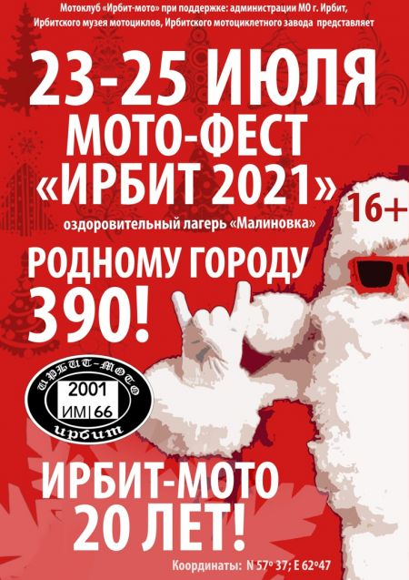 Фестиваль Ирбит 2021