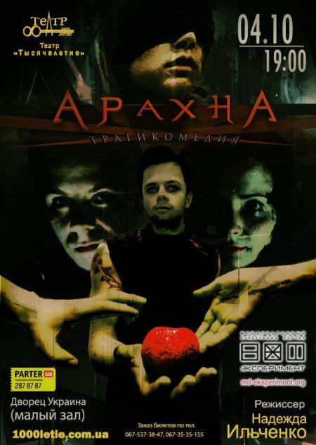 Спектакль Арахна. Театр Тысячелетие