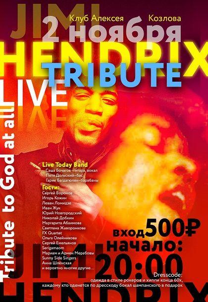 JIMI HENDRIX LIVE TRIBUTE. Клуб Алексея Козлова