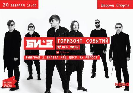 Би-2 в Барнауле