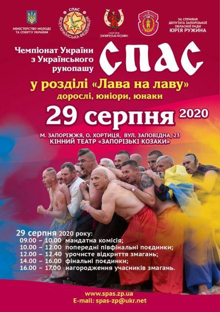 Фестиваль Запорозький Спас 2020